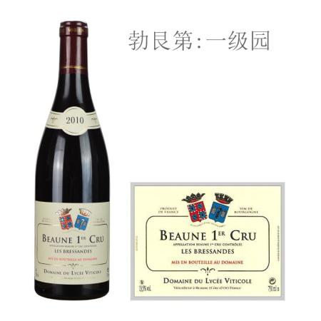 2010年莱茨酒庄碧尔森(伯恩一级园)红葡萄酒