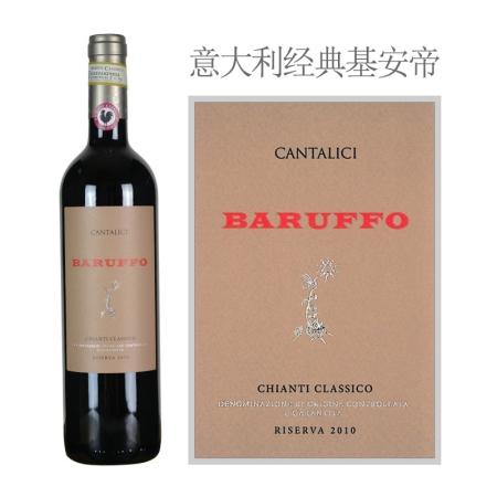 2010年康塔莱斯酒庄巴鲁夫经典基安帝珍藏红葡萄酒