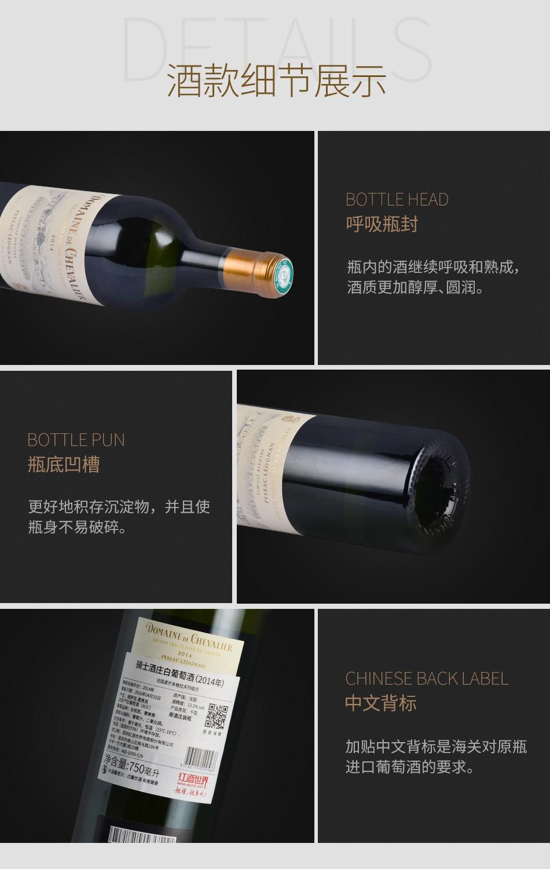 2014年骑士酒庄白葡萄酒