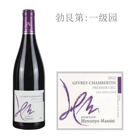 2013年海辛-玛兹酒庄古洛(热夫雷-香贝丹一级园)红葡萄酒