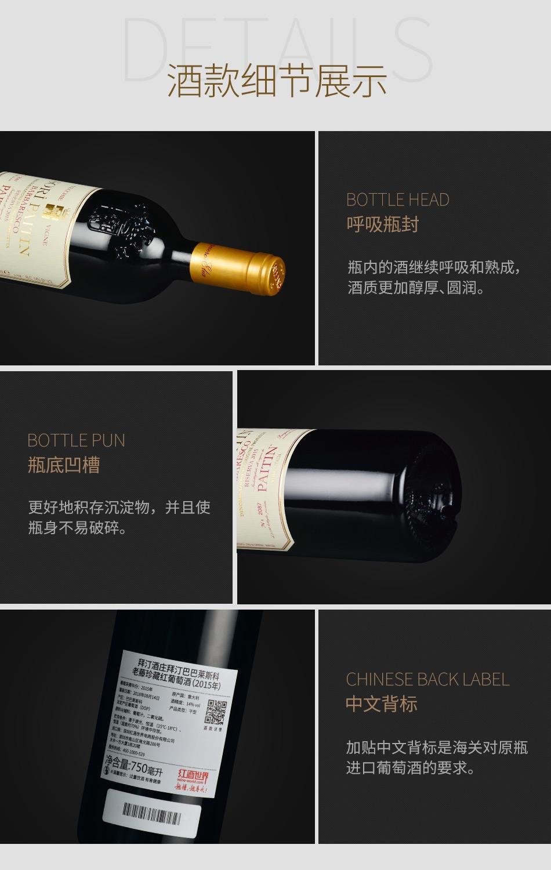 2015年拜汀酒庄拜汀巴巴莱斯科老藤珍藏红葡萄酒