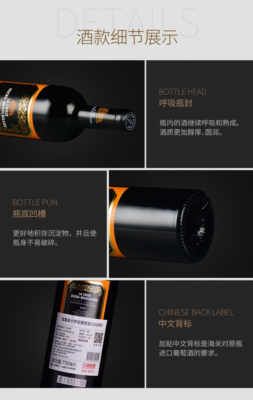 2018年宝嘉龙十字红葡萄酒